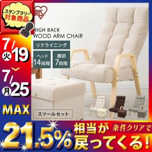 椅子 おしゃれ チェア 安い 一人掛け リクライニング スツール 収納 2点セット ウッドアームチェ...