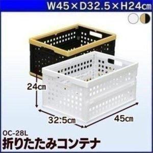 コンテナボックス 折りたたみ OC-28L アイリスオーヤマ プラスチックコンテナ 折りたたみコンテナ プラスチック 収納ボックス 書類収納 小物収納|petkan