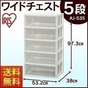 ワイドチェスト 5段 AJ-535 クローゼット 収納ケース 衣装ケース たんす タンス 完成品 衣替え 新生活の写真