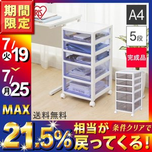 レターケース A4 書類ケース スーパークリアチェスト SCE-320 アイリスオーヤマ  オフィス収納 引き出しの写真