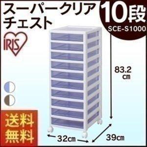 レターケース A4 書類ケース スーパークリアチェスト SCE-S1000 アイリスオーヤマ おしゃれ オフィス収納 引き出しの写真