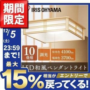 LEDペンダントライト 和風  10畳 PLC10L-J アイリスオーヤマ 天井照明 和風照明器具