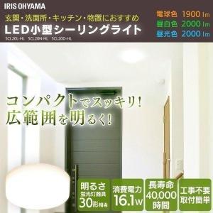 小型シーリングライト SCL20L-HL・SCL20N-HL・SCL20D-HL アイリスオーヤマ 照明 ライト 小型 シーリング 天井照明 シンプル 照明器具|petkan