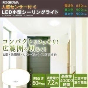 小型シーリングライト 人感センサー付 SCL9LMS-HL・SCL9NMS-HL・SCL9DMS-HL アイリスオーヤマ 照明 ライト 小型 シーリング 天井照明 シンプル 照明器具|petkan