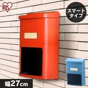 郵便ポスト 郵便受け 壁掛け スタンドタイプ PH-380N アイリスオーヤマ 郵便受けポスト ポスト 屋外用 家庭用 メールボックス|petkan