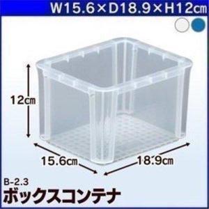 収納用品として暮らしのさまざまな場面で多目的に活用できるBOXコンテナです。サイズ展開も豊富です。※...