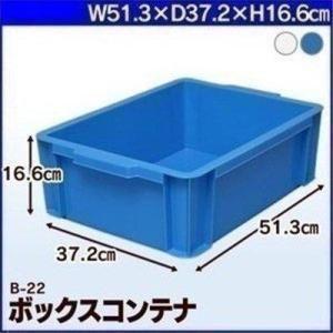 BOXコンテナ B-22 アイリスオーヤマ 小...の関連商品1
