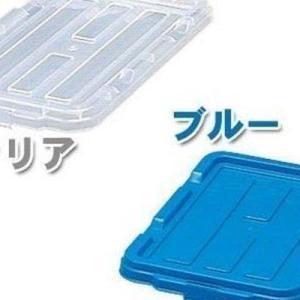 BOXコンテナ用フタ C-4.5 アイリスオーヤマ (B-4.5、B-6.6に適合) 収納ケース ふた 蓋|petkan