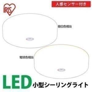 人感センサー付き 小型シーリングライト 照明 ライト シンプル SCL18NMS-E・SCL18LMS-E 昼白色相当(1850lm)・電球色相当(1750lm) アイリスオーヤマ|petkan