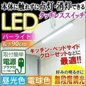 LEDシーンライト バータイプ 昼光色 IBA9D-W・電球色 IBA9L-W アイリスオーヤマ|petkan
