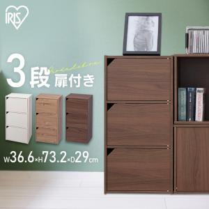 モジュールボックス 扉付 MDB-3D アイリスオーヤマ棚 シェルフ 木製シェルフ フリーラック 収納棚 フリーラック おしゃれ シンプルの写真
