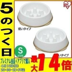 早食い防止食器 ホワイト/ベージュ Sサイズ USO-442・443 アイリスオーヤマ 犬 猫 早食い防止 食器 おすすめ 皿 ペット 早食い防止グッズ