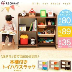 おもちゃ 収納 おもちゃ収納 かわいい おしゃれ 本棚 子供 絵本ラック 本棚付トイハウスラック HTHR-34 子供 片付け アイリスオーヤマ