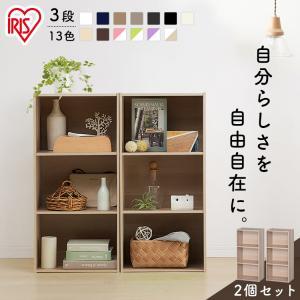 (在庫処分特価!)カラーボックス 3段 2個セット CX-3 アイリスオーヤマ 収納家具