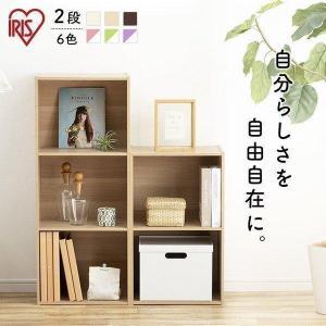 カラーボックス 2段 CX-2 アイリスオーヤマ|petkan