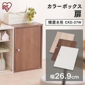 CBボックス用木製扉 CXD-27W  カラーボックス アイリスオーヤマ|petkan