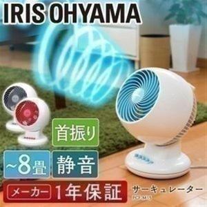 サーキュレーター 首振り 8畳 扇風機 静音 アイリスオーヤマ PCF-M15 人気 おしゃれ コンパクト 扇風機 ファン 家庭用 リビングの画像