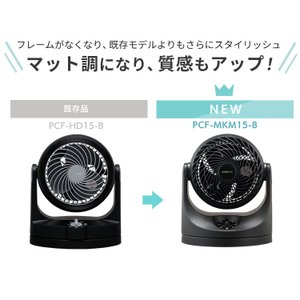 サーキュレーター 首振り 8畳 静音 コンパクト アイリスオーヤマ PCF-HD15-W・PCF-HD15-B 扇風機 ファン 家庭用|petkan|05
