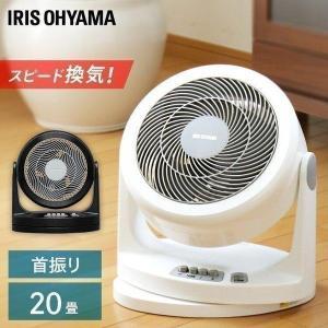 サーキュレーター 首振り 20畳 静音 アイリスオーヤマ PCF-HM23  扇風機 ファン 家庭用...