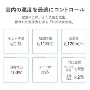 (メガセール)加湿器 加湿機 ミスト 卓上加湿器 アロマ 加熱式 卓上 小型 除菌 抗菌 保湿 加熱式加湿器 SHM-120D アイリスオーヤマ|petkan|03