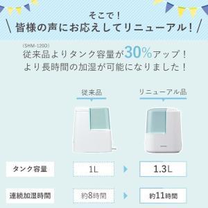 (メガセール)加湿器 加湿機 ミスト 卓上加湿器 アロマ 加熱式 卓上 小型 除菌 抗菌 保湿 加熱式加湿器 SHM-120D アイリスオーヤマ|petkan|05