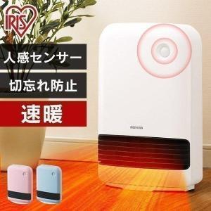 ヒーター セラミックヒーター 暖房 おしゃれ 人感センサー セラミックファンヒーター 1200W マイコン PDH-1200TD1 省エネ アイリスオーヤマ