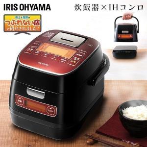 炊飯器 IH 3合 アイリスオーヤマ 分離式 IHジャー炊飯器 RC-IA31-B 銘柄量り炊き カ...