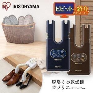 脱臭くつ乾燥機 カラリエ KSD-C2 アイリスオーヤマ