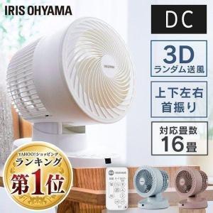 サーキュレーター アイリスオーヤマ 扇風機 おしゃれ DCモーター 3d コンパクト ホワイト ネイ...