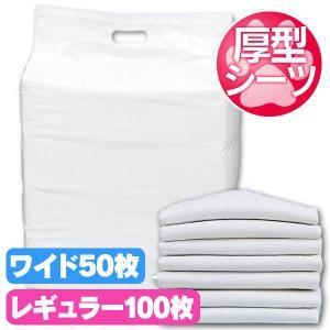 ペットシーツ 超厚型 レギュラーサイズ 100枚・ワイドサイズ 50枚 WEB限定