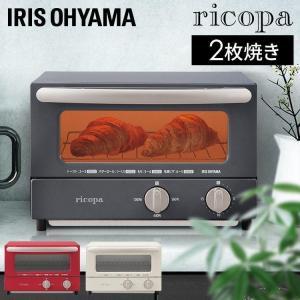 オーブントースター 安い アイリスオーヤマ  おしゃれ トースター パン  アイボリー レッド グレ...
