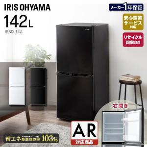 冷蔵庫 一人暮らし 安い 新品 大きめ おしゃれ 冷凍庫 アイリスオーヤマ ノンフロン 142L IRSD-14A-W IRSD-14A-B IRSD-14A-S ホワイト ブラック シルバーの画像