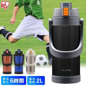 水筒 スポーツ 運動 2リットル 2L 大容量 部活 おしゃれ 保冷 スポーツジャグ ステンレス ボ...