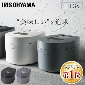 糖質カット炊飯器 3合 低糖質モード  安い 3合炊き アイリスオーヤマ 一人暮らし おしゃれ タイ...