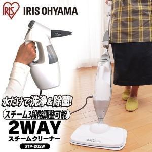 スチームクリーナー 床 家庭用 アイリスオーヤマ ハンディ 2WAY フローリング 浴室 掃除 大掃...