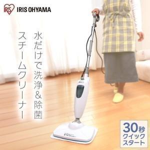 スチームクリーナー 床 アイリスオーヤマ ハンディ 家庭用 掃除 大掃除 床掃除 キッチン クリーナ...
