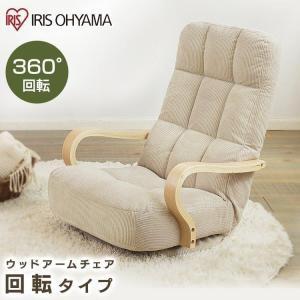 椅子 座椅子 チェア ソファ ウッドアームチェア 回転タイプ WAC-K 全2色 アイリスオーヤマの写真