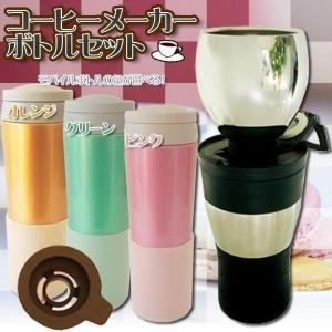 コーヒーメーカー 人気 ステンレス おしゃれ マグボトル 保...