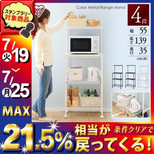 キッチン収納 おしゃれ メタルラック カラーメタルラック レンジ台 CMR-55134 ブラック ブ...