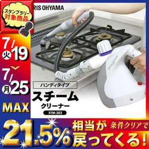 スチームクリーナー アイリスオーヤマ ハンディタイプ STM...
