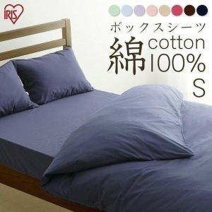 好みに合わせて選べる豊富なカラーバリエーション☆綿100%で気持ちいい手触りの、シンプルなボックスシ...