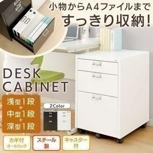 オフィスキャビネット オフィスチェスト 引き出し 鍵付き スチール オフィス収納 MCB-33K アイリスオーヤマ デスク下(あすつく)
