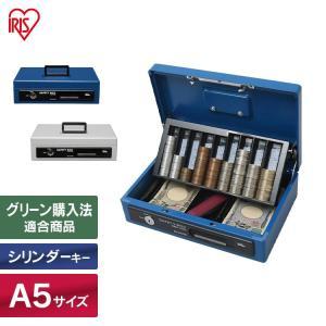 金庫 手提げ金庫 手提げ 小型 A5 アイリスオーヤマ SBX-A5S おしゃれ
