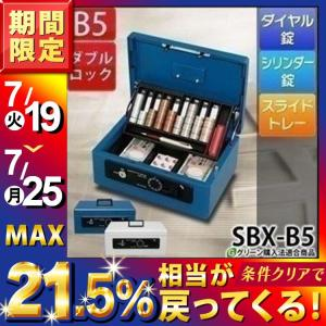 金庫 小型 おしゃれ 手提げ金庫 手提金庫  SBX-B5 グレー ブルー