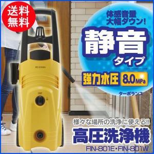 高圧洗浄機 アイリスオーヤマ 自給式 静音タイプ FIN-801E FIN-801W 家庭用