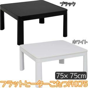 (在庫処分特価!)こたつ テーブル 正方形 ヒーター フラットヒーターこたつ FHK75-W FHK75-B ホット|petkan|02