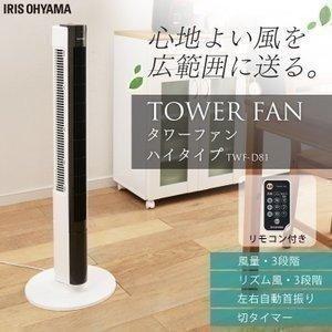 (メガセール)扇風機 タワーファン 首振り 静音 おしゃれ ファン リモコン付 スリム リモコン ハイタイプ TWF-C101 アイリスオーヤマ(あすつく)