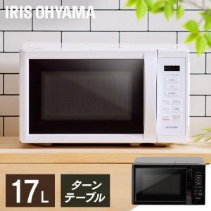 電子レンジ ターンテーブル MBL-17T5・MBL-17T6 アイリスオーヤマ おしゃれ 調理器具...