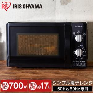 電子レンジ ターンテーブル MBL-17T5・MBL-17T6 アイリスオーヤマ おしゃれ 調理器具(あすつく)|petkan|02