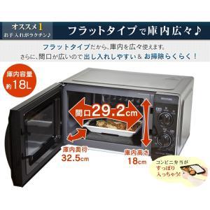 電子レンジ おしゃれ 一人暮らし 調理器具 アイリスオーヤマ フラットタイプ 調理器 MBL-18F5 MBL-18F6 セール IMBF181|petkan|02